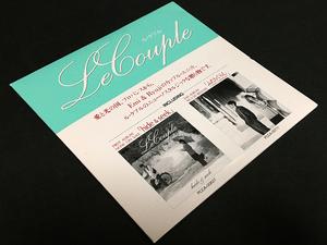 CD[ル・クプル Le Couple]プロモ
