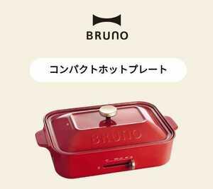ブルーノ コンパクトホットプレート レッド BRUNO BOE021-RD 未使用 送料無料