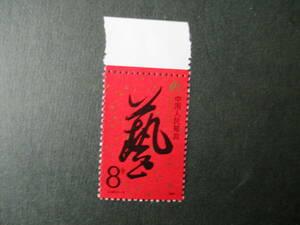 中国芸術祭ー藝の草書字 1種完 未使用 1987年 中共・新中国 VF/NH