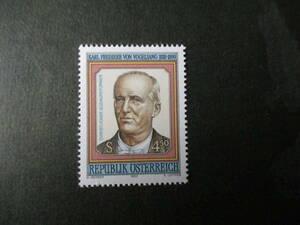 政治家カール・ボーゲルサン死去100年 1種完 未使用 1990年 オーストリア共和国 VF/NH