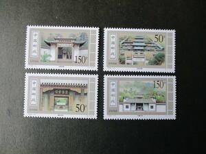 古代書院ー応天書院ほか 4種完 未使用 1998年 中共・新中国 VF/NH