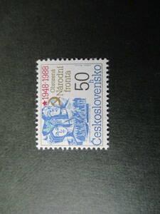 先導者集団ナロード二40周年ー群衆の指導者 1種完 未使用 1988年 チェコスロバキア共和国 VF/NH