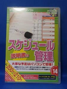 中古 スケジュール管理 ダイソー ザ・200パソコンソフト 14 CD-ROM Windows 98 Me XP 古い 珍しい
