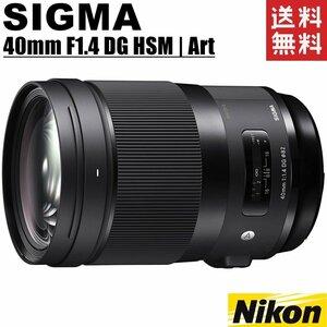シグマ SIGMA 40mm F1.4 DG HSM Art 大口径 単焦点レンズ ニコン用 フルサイズ対応 一眼レフ カメラ 中古