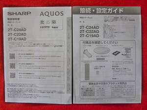 シャープ 〔取扱説明書 / 接続・設定ガイド〕 2T-C24A 2T-C22A 2T-C19A 共用品