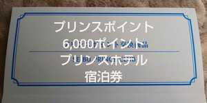 プリンスポイント 6,000p 有効期限 2022/8/30 プリンスホテル 宿泊券