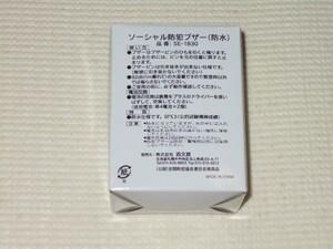 ソーシャル防犯ブザー(防水) SE-1830★新品未開封