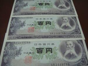 板垣退助百円札 新札連番 3枚