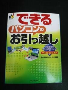 Ba5 02212 できる パソコンのお引っ越し Windows 98 SE/2000/Me/XPからWindows XPへ 清水理史&できるシリーズ編集部