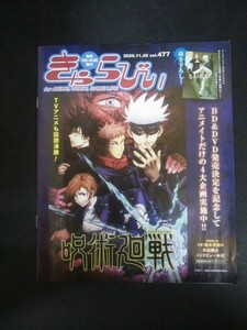 Ba1 10633 きゃらびぃ 2020年11月20日号 vol.477 表紙:呪術廻戦 裏表紙:魔法科高校の劣等生来訪者編 インタビュー:虎杖悠仁役/榎木淳弥 他