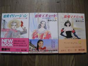 藤本ひとみ ファッション界ストーリーシリーズ 角川文庫全3巻+緋色のルージュではじまった 新潮文庫 帯付き初版