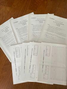 大原 税理士試験 模擬試験 模試 答練 2010年 簿記論 財務諸表論 練習用 問題解答用紙 各4回分