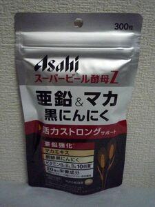 スーパービール酵母Z 亜鉛&マカ 黒にんにく ★ Asahi アサヒ ◆ 1個 300粒 サプリメント ビタミンB1 ビタミンB2 ビタミンB6配合