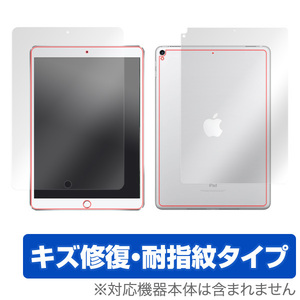 保護フィルム 傷修復 OverLay Magic iPad Pro 10.5インチ (Wi-Fiモデル) 『表面・背面セット』