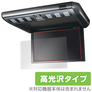 Защитная пленка   высокий  экран  OverLay Brilliant carrozzeria 10.2V TVM-FW1030 / TVM-FW1020