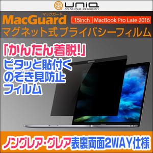 Защитная пленка  MacGuard  ...  MacBook Pro 15 дюйм  (2017/2016)