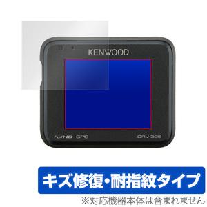 OverLay Magic for KENWOOD ドライブレコーダー DRV-340 / DRV-240 / DRV-325 / DRV-320 / DRV-230 (2枚組)