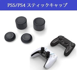 未開封 PS5/PS4 DualSense ソフトスティックキャップ PlayStation5 コントローラー専用 アナログスティックカバー シリコン 2セット