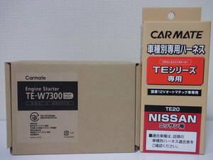 税不要☆カーメイト新品 TE-W7300+TE20セット!サンバーディアスバン/ワゴン TV/TW系 H17.11~H21.9☆リモコンエンジンスターターセット!