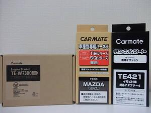 税不要!在庫有●カーメイト新品 TE-W7300+TE36+TE421 ベリーサ H16.6~H27.10 イモビライザー車用●リモコンエンジンスターターセット