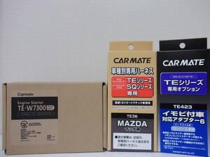 在庫有!税不要▼カーメイト新品 TE-W7300+TE36+TE423セット! マツダ CX-7 ER3P系 H18.12~H23.12▼リモコンエンジンスターターセット