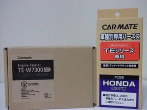 税不要!在庫有●カーメイト新品 TE-W7300+TE55セット ホンダ バモス HM1,HM2系 H11.6~H30.7 AT車用●リモコンエンジンスターターセット