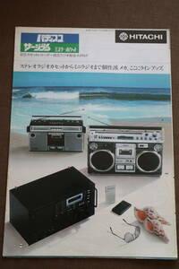 * catalog Hitachi (HITACHI)TRK-8180/8170/8050/5410/KH-2200 etc. pa disco / surge Ram BCL receiver radio-cassette / audio C2652