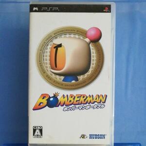 ボンバーマン ポータブル PSP ソフト