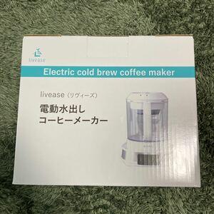 新品 電動水出しコーヒーメーカー リヴィーズ