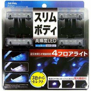 車内 イルミネーション LEDフロアライト4連 ホワイト2×ブルー3 水平光 F250
