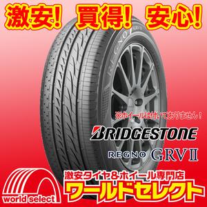 新品タイヤ 処分特価 ブリヂストン レグノ REGNO GRVⅡ 205/65R15 205/65/15 日本製 国産 夏 サマー 2本セットの場合送料税込¥17,200~