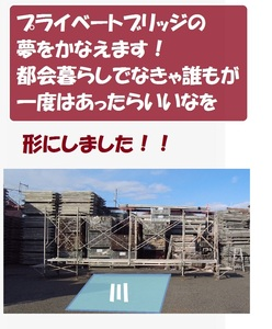 橋、作れます。ちょっとした川や溝、はたまた、船の桟橋など必要な方必見!