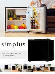冷蔵庫 46L コンパクト 小型 1ドア ミニ冷蔵庫 ブラック 一人暮らし 1人暮らし 新生活 キッチン用品 家電