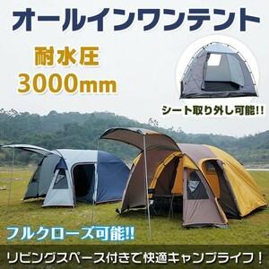 テント キャンプ 防水 ファミリーテント アウトドア 通風口 キャンピングテント シルバー&ネイビー