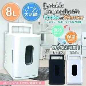 冷温庫 冷蔵庫 ホワイト ポータブル 保冷温庫 8L 1台2役 ミニ冷蔵庫 小型 車載 2電源 コンパクト 一人暮らし 新生活