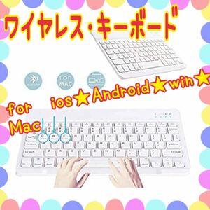 ラスト・プライス!★215★ワイヤレスキーボード★外で手軽に入力可能!★win mac ios Android