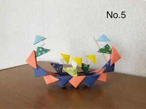 折り紙手芸 舟