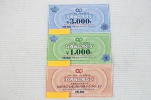△226 洋服の青山 特別商品割引券 3000円・1000円
