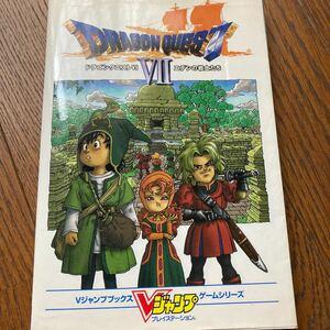ドラゴンクエスト7 エデンの戦士たち Vジャンプブックスゲームシリーズ/ゲーム攻略本 (その他)