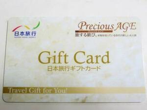 ☆送料無料 日本旅行 ギフトカード 60000円分