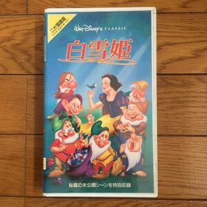 「白雪姫」VHS ビデオ 本体&表紙