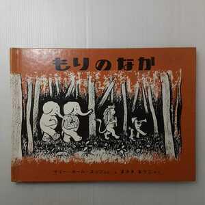 zaa-130♪もりのなか マリー・ホール・エッツ 文・絵 / まさき るりこ 訳 1982年02月 こどものとも傑作集 福音館書店