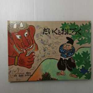 zaa-130♪だいくとおにろく 日本の昔話 松居 直 再話 / 赤羽 末吉 画 1984年02月28日こどものとも傑作集 福音館書店
