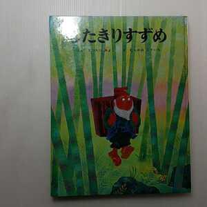 zaa-130♪したきりすずめ 絵本 作: 松谷 みよ子 絵: 村上 幸一 出版社: ポプラ社 発行日: 1983年