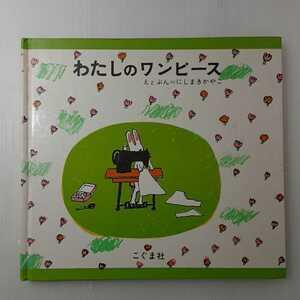 zaa-131♪わたしのワンピース (こぐま社) 1981/12/1 にしまき かやこ (著)