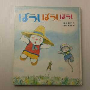 zaa-131♪ぼうしぼうしぼうし 大型本 1978/9/20 神沢 利子 (著), 岩村 和朗 (イラスト) 佼成出版社