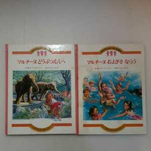 zaa-131♪マルチーヌおよぎをならう+マルチーヌどうぶつえんへ2冊セット (ファランドールえほん)1980年 板谷和雄 (著)マルセル・マルリエ