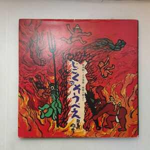 zaa-m1b♪じごくのそうべえ (童心社の絵本) (日本語) 大型本 1978/5/1 たじま ゆきひこ (著)