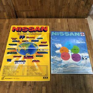 BC-211【保管品】NISSAN 第24回東京モーターショー 当時物 旧車 パンフレット カタログ レトロ 昭和レトロ