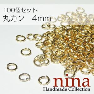 丸カン 金 4mm 約100個 / 丸カン ゴールド 0.4 アクセ パーツ レジン 作品 空枠 レジン液 キット セット 封入 カラー